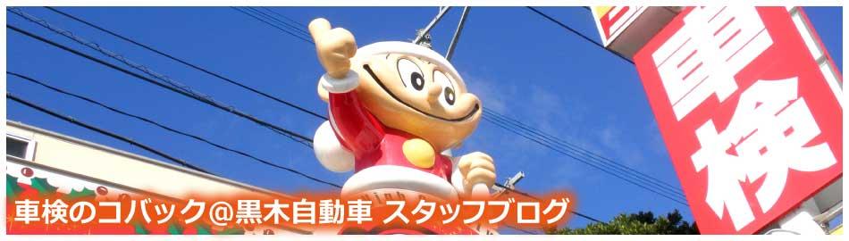 車検のコバック@黒木自動車 スタッフブログ