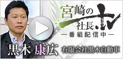 宮崎の社長.tv 番組放映中!